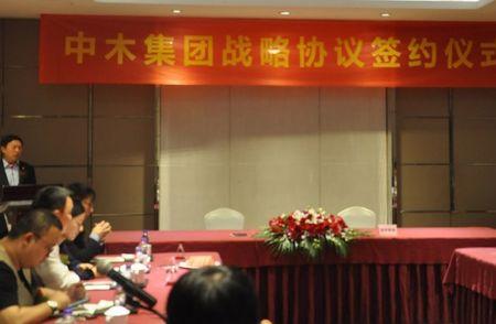 中木集团与圣远家居签订战略框架协议双辽